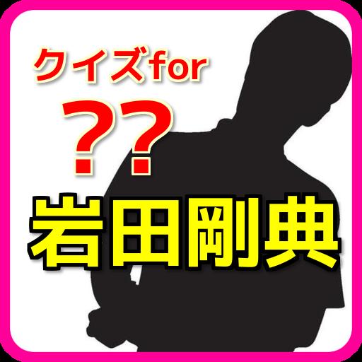 クイズfor岩田剛典~EXILE・三代目JSBの無料アプリ