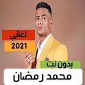 محمد رمضان 2021 بدون نت | كل الاغاني icon