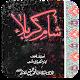 Sham e Karbala:Complete Detail About Karbala APK