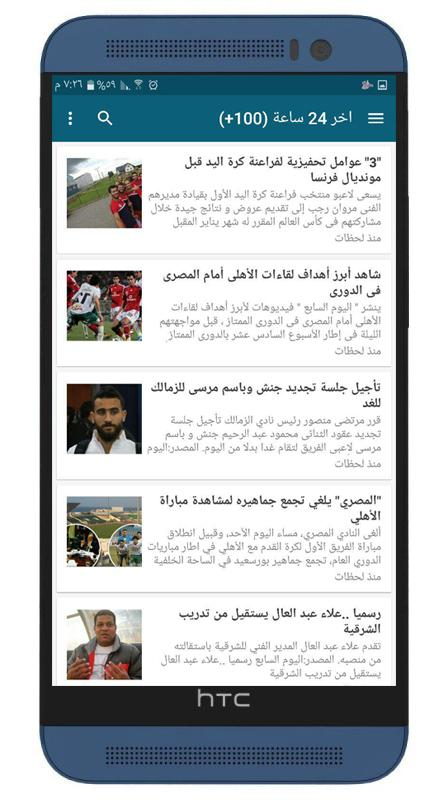 ‫أخبار مصر | Egypt News‬‎- screenshot