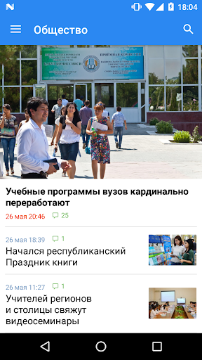 Gazeta.uz 3.7.6 screenshots 1
