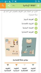 الثقافة الإسلامية 4