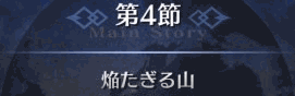 第4節_焔たぎる山
