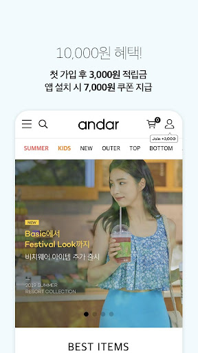 안다르 - ANDAR screenshot