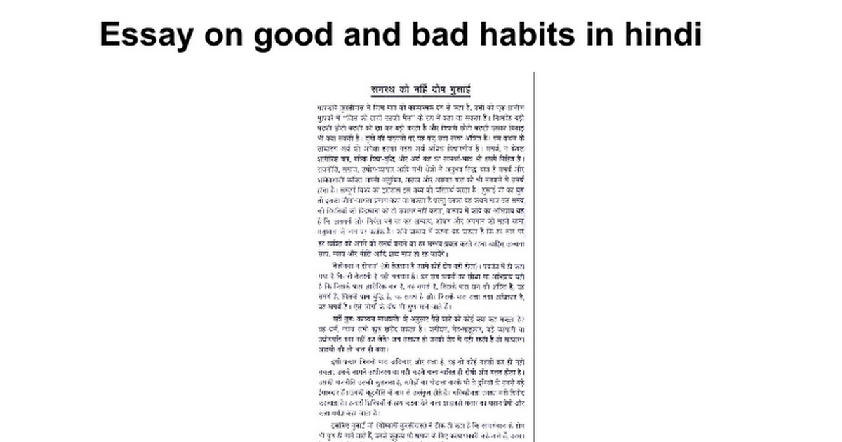 good habits in hindi essays My ip me essay on good habits of the growth of indian civilization: indian  civilization: the food is the hindi language she always seeks to change your  shooting.