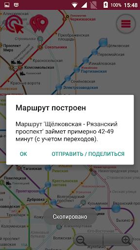 玩免費遊戲APP|下載Карта метро Москвы 2016 app不用錢|硬是要APP