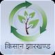 Download Kishan jharkhand - Drip irrigation-Modern farming For PC Windows and Mac