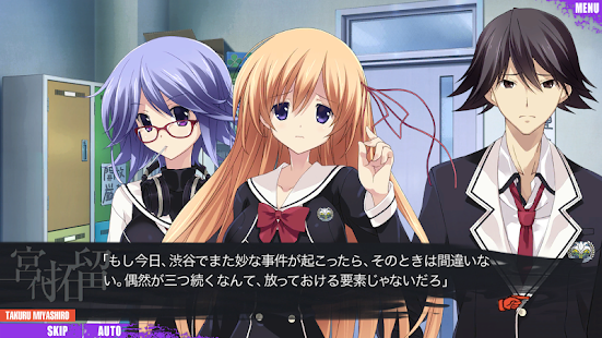 CHAOS;CHILD- screenshot thumbnail