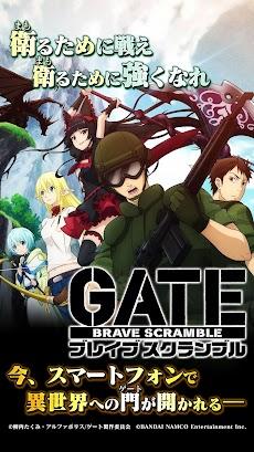GATE ブレイブ スクランブルのおすすめ画像1