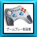 ゲームプレー動画集アプリ icon