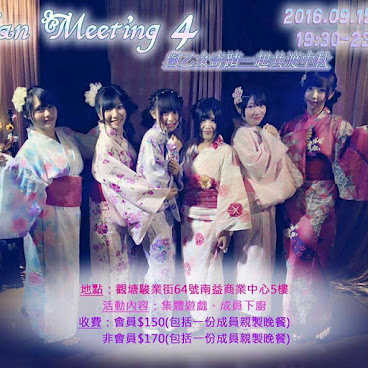 Fan meeting 4 會員票