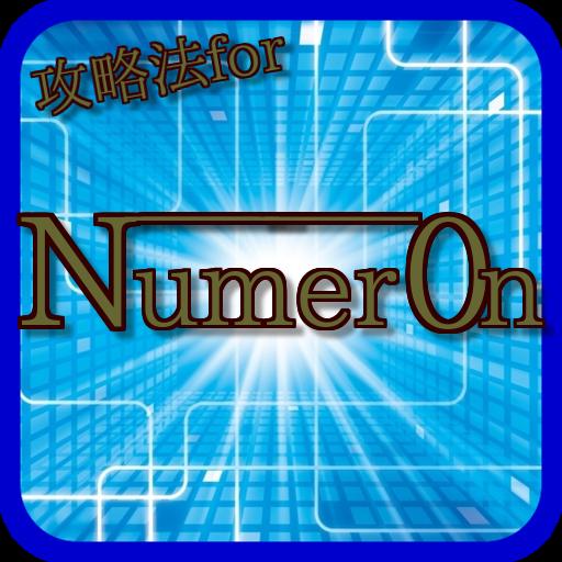 攻略法 for ヌメロン(Numer0n)ひまつぶしゲーム 娛樂 App LOGO-APP開箱王