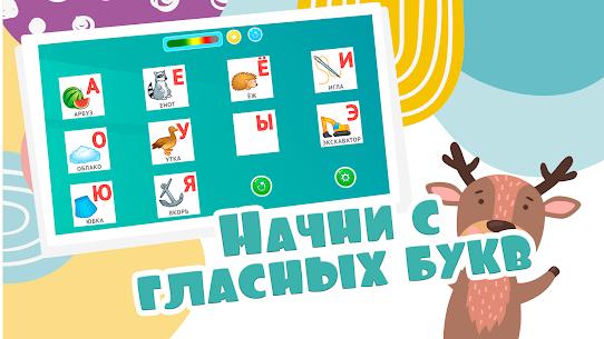 Алфавит для детей 4-5 лет: Учим буквы 4
