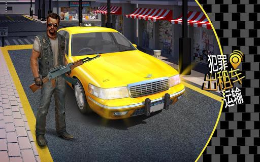 犯罪出租车运输