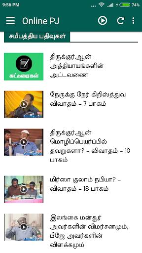OnlinePJ - Tamil (u0b86u0ba9u0bcdu0bb2u0bc8u0ba9u0bcd u0baau0bbfu0b9cu0bc7) 2.5 screenshots 1