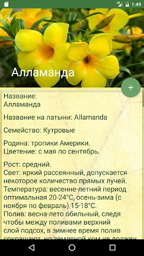 Flower Assistant 2.2 screenshots 2