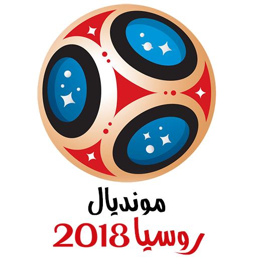 مونديال روسيا 2018 - نتائج، متابعات و إحصائيات.