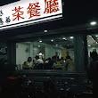 香港鑫華港式茶餐廳