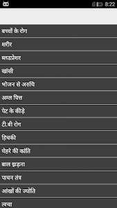 Health Tips in Hindi screenshot 4