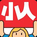 小人物天團 icon