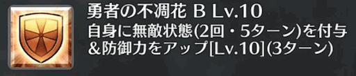 勇者の不凋花[B]