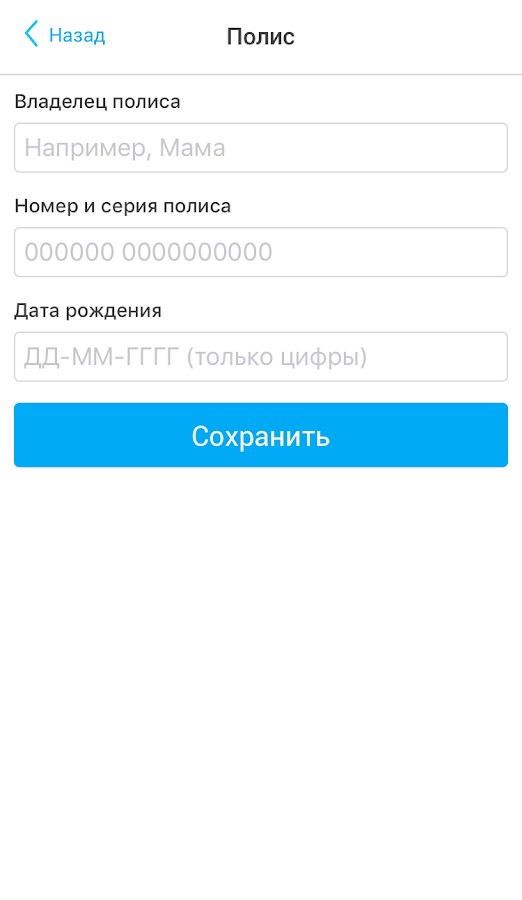 ЕМИАС.ИНФО- screenshot