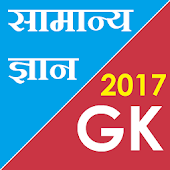 Daily GK - Hindi English 2017