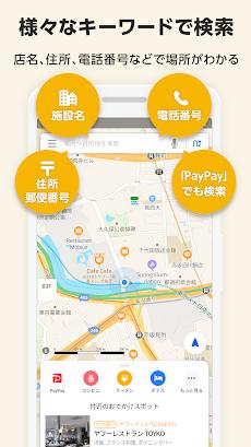 Yahoo! MAP - 【無料】ヤフーのナビ、地図アプリのおすすめ画像3