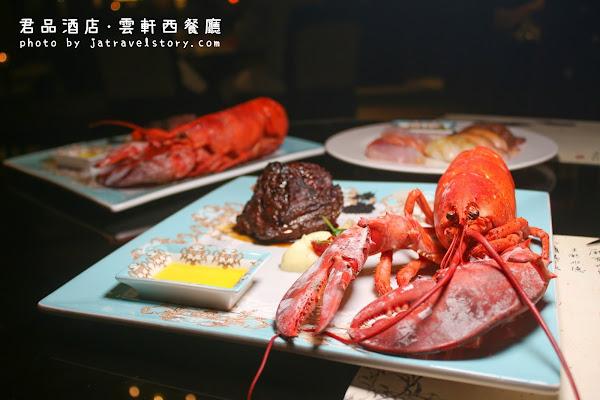 雲軒西餐廳 龍蝦牛排買1送1,海鮮.生魚片.現做握壽司吃到飽!【台北車站美食】