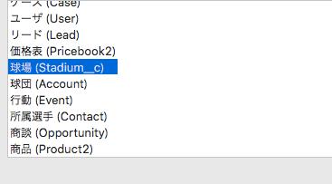 DataLoaderから対象オブジェクトを選択