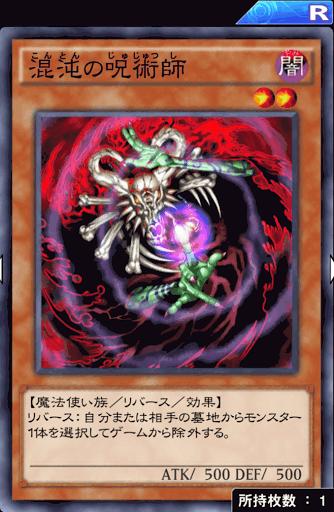 混沌の呪術師