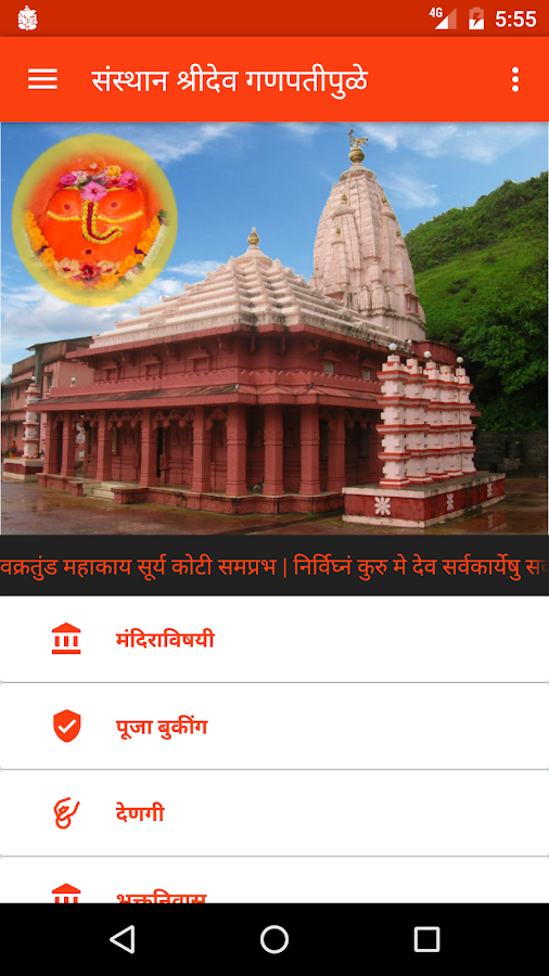 Ganpatipule Mandir- screenshot
