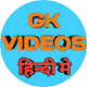 GK VIDEOS FOR ALL EXAMS - हिंदी में Download on Windows