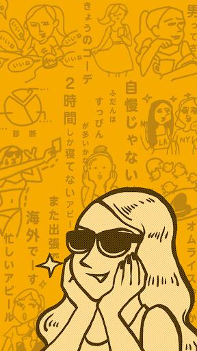 新人OLミユキのSNSデビュー|玩休閒App免費|玩APPs