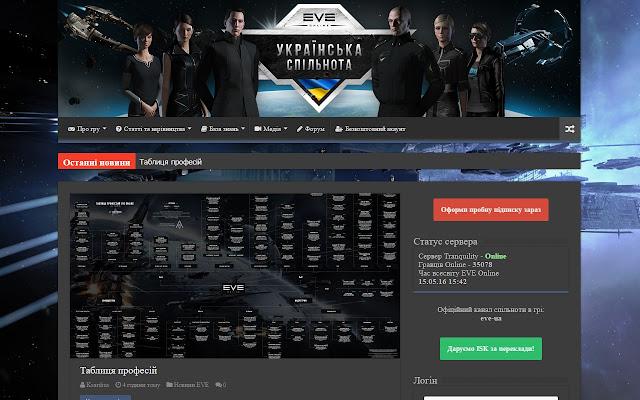 EVE-UA   Новини EVE Online