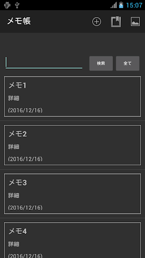 u30e1u30e2u5e33(u30bfu30b0u4ed8u304d) 1.02 Windows u7528 1