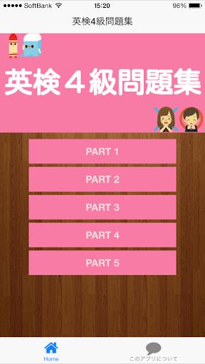 英検4級問題集