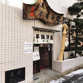 【日本麺紀行】岩手県が誇る盛岡冷麺発祥の店「食道園」の冷麺とは?