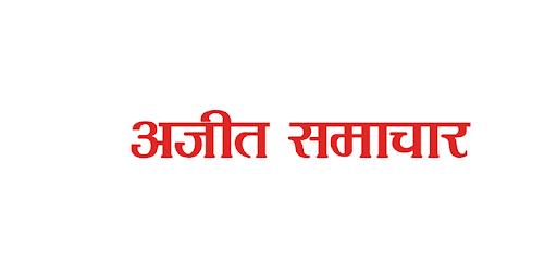 Ajit Samachar - Apps on Google Play