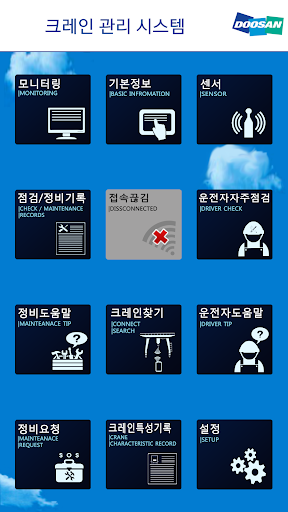 DOOSAN 스마트 크레인 관리 시스템 V.4.0