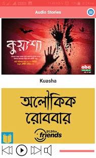 Bengali Audio Stories for PC-Windows 7,8,10 and Mac apk screenshot 12