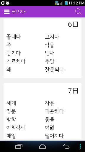 韓国語の単語学習 テスト