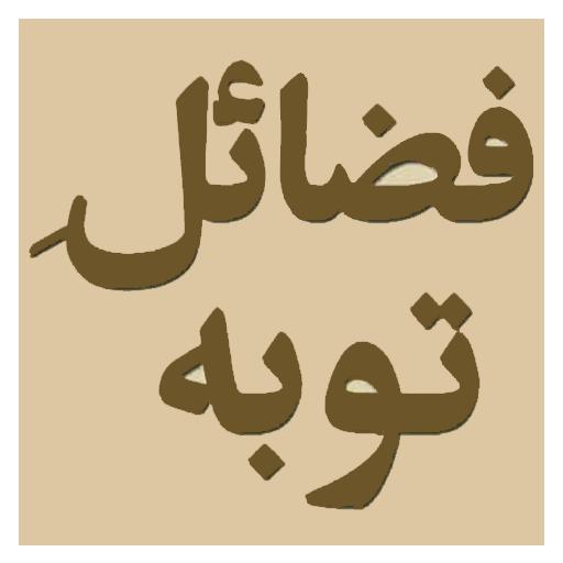 Book 008 Faiz Ahmed Uwaysi