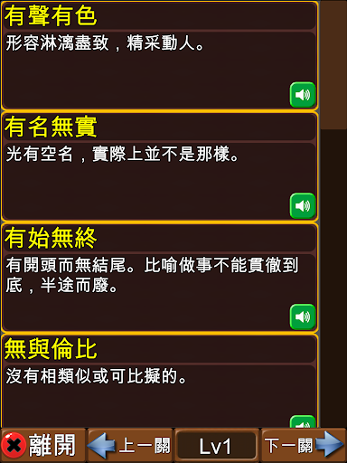 u6210u8a9eu63a5u9f8d-u586bu586bu770b 1.0 screenshots 15