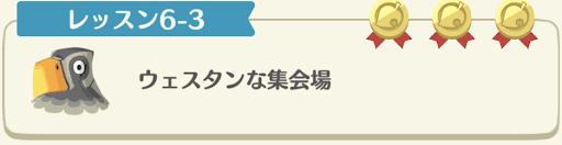 レッスン6-3