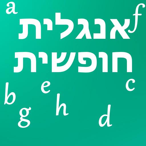 לימוד אנגלית למתחילים ולמתקדמים -אוצר מילים ודקדוק (app)