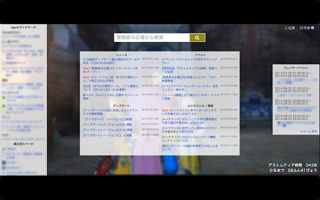 DQX 新規タブ powered by むいむい