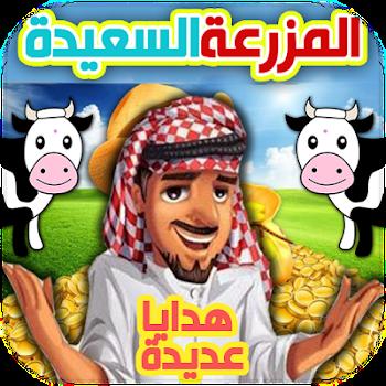 لعبة المزرعة السعيدة للموبايل