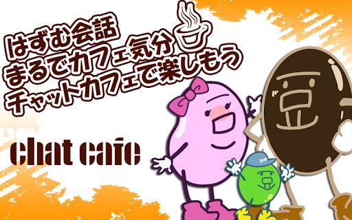 チャットカフェ-出会いに出合えるトークアプリ