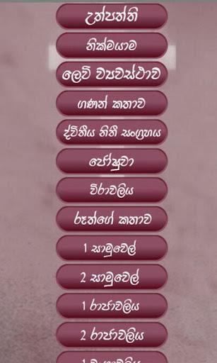 Sinhala Holy Bible Pdf